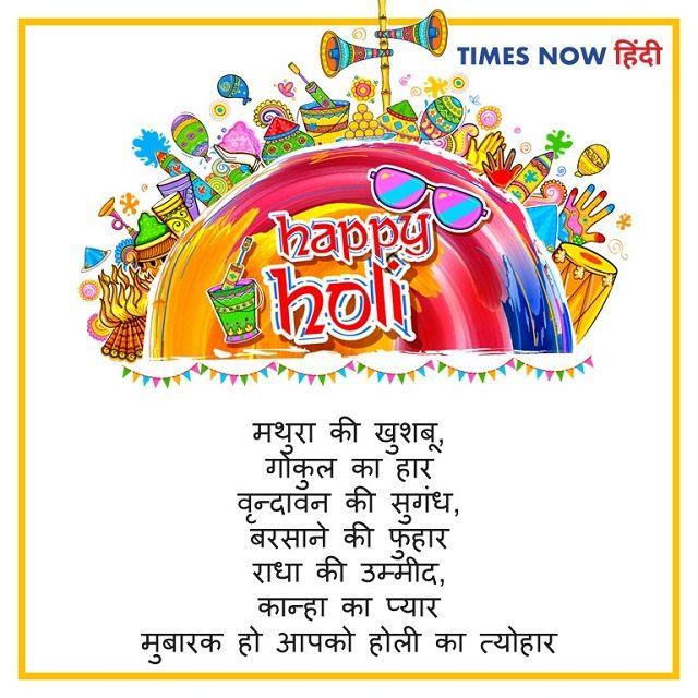 Happy Holi wishes photos