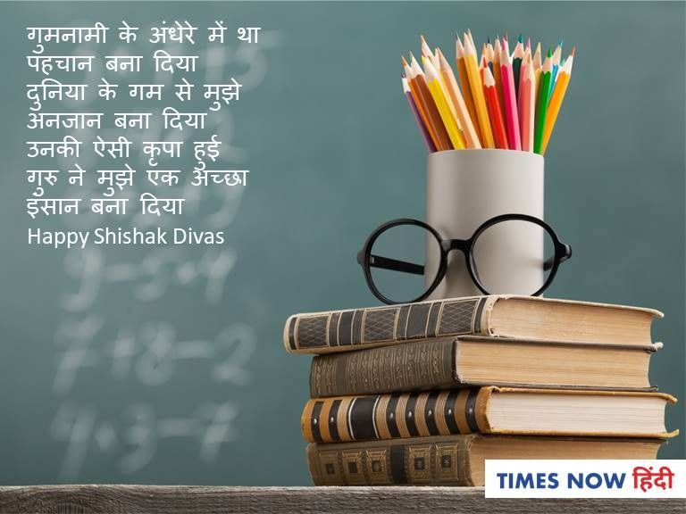 Happy Teachers images day in hindi