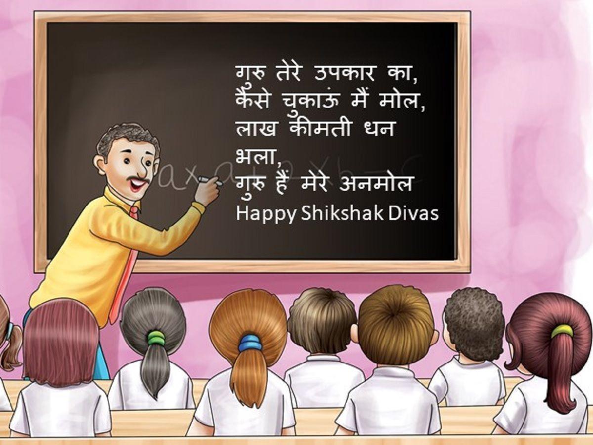 Happy Teachers day message photos