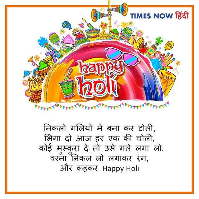 Holi messages images