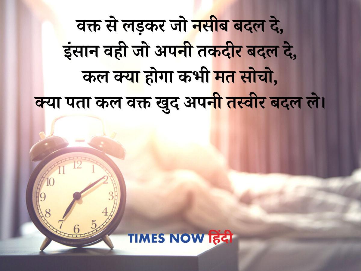 motivational shayari in hindi for success