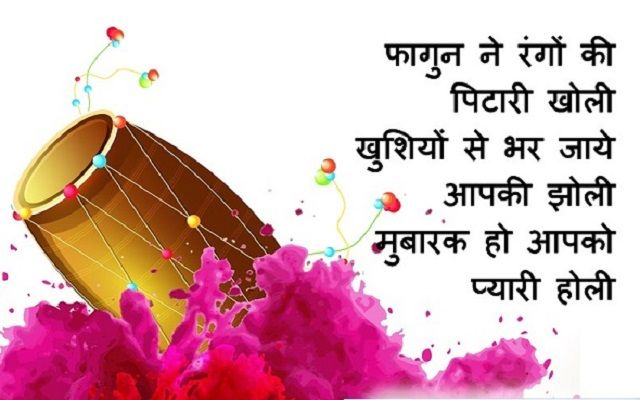 Happy Holi 2020 messages images
