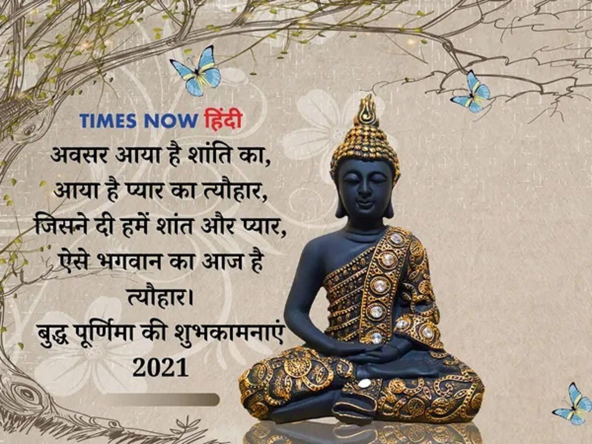 Budhh Purnima 2021 image