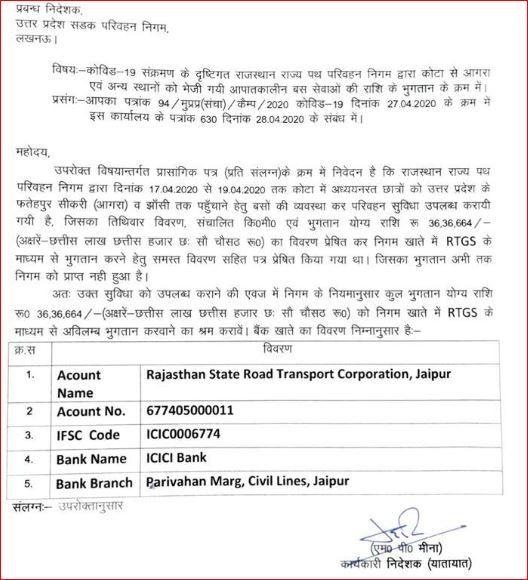 बसों पर सियासी लड़ाई: यूपी सरकार को राजस्थान ने पकड़ाया 36 लाख का बिल Capture rajasthan