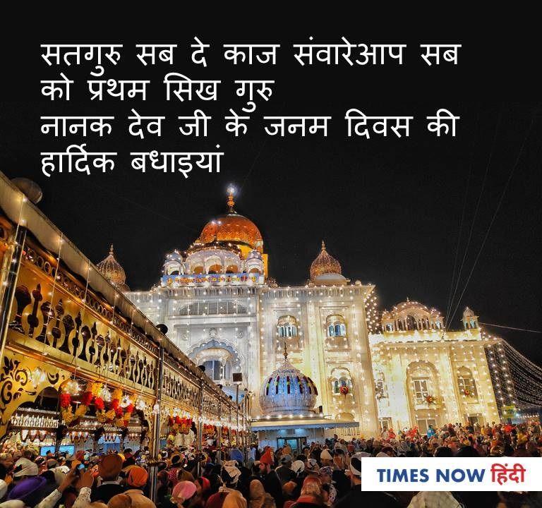 Guru nanak Parv wishes
