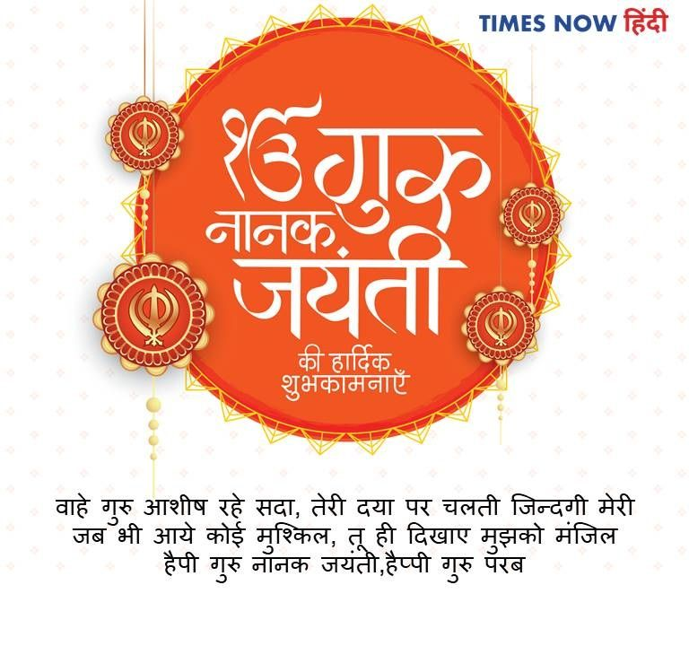 Guru Parv in Hindi