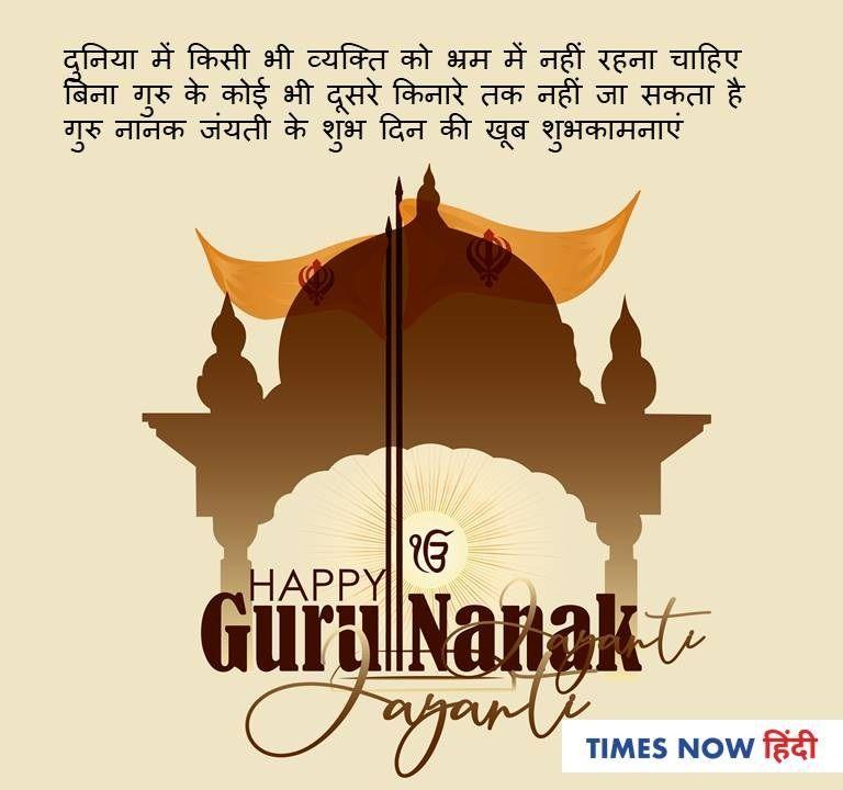 Guru Parv wishes in hindi