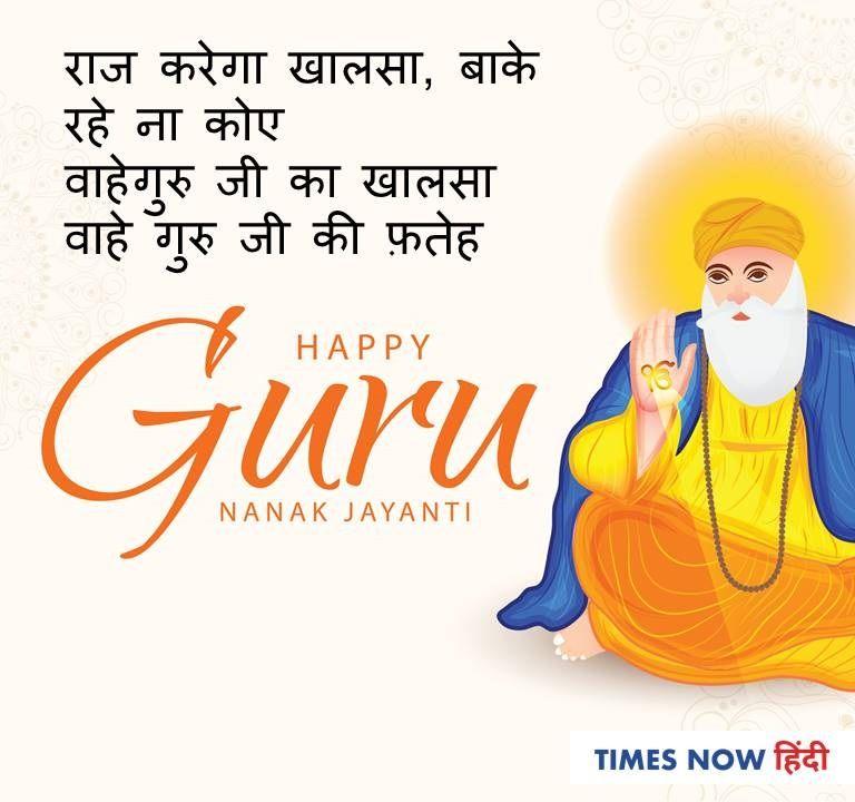 Happy Guru Parv message