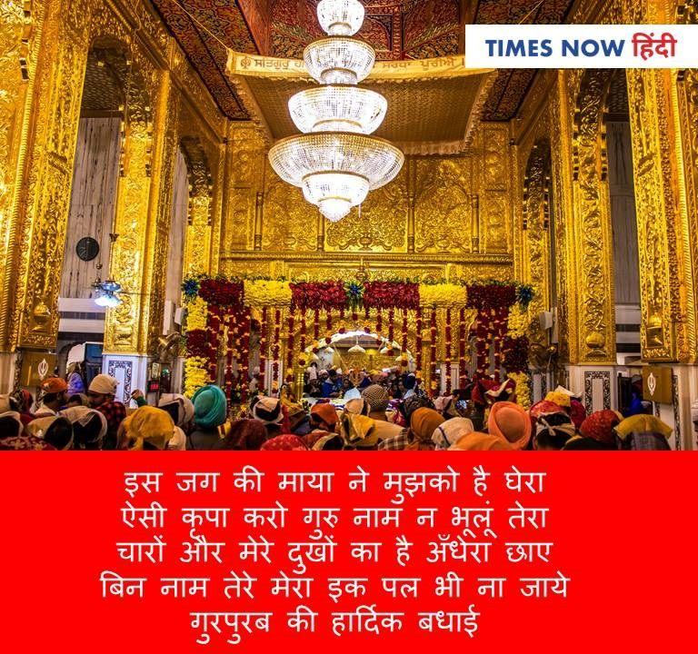 Happy Guru Parv quotes in hindi