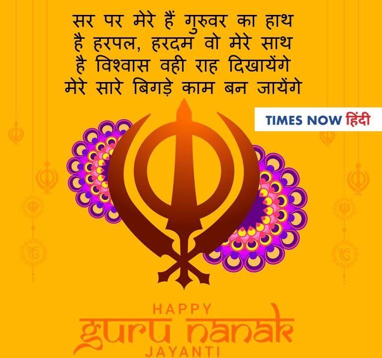 Happy Guru Parv images