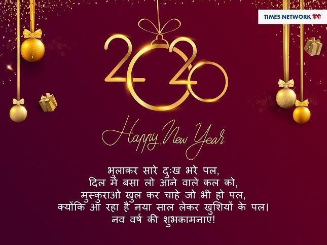 New Year 2020 Wishes Hindi और English म नए स ल