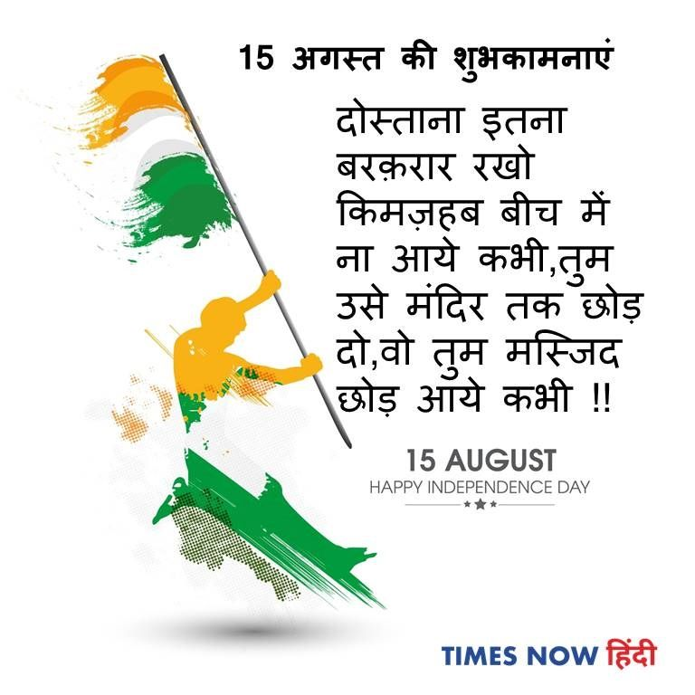 Independence day messages images