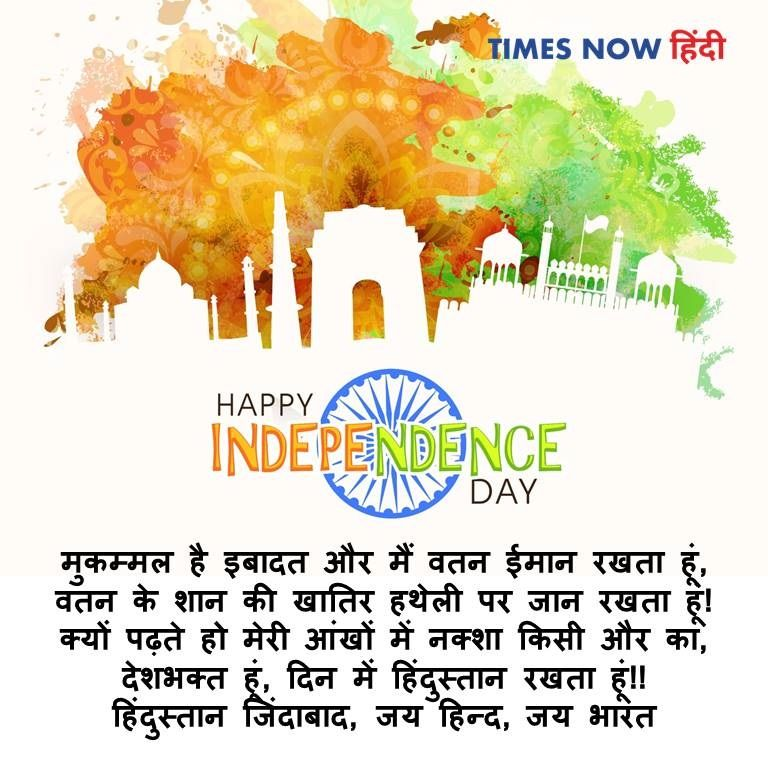Independence day images 2020 with wishes