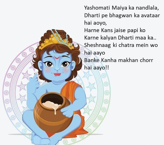Happy Janmashtami 2020 Pictures