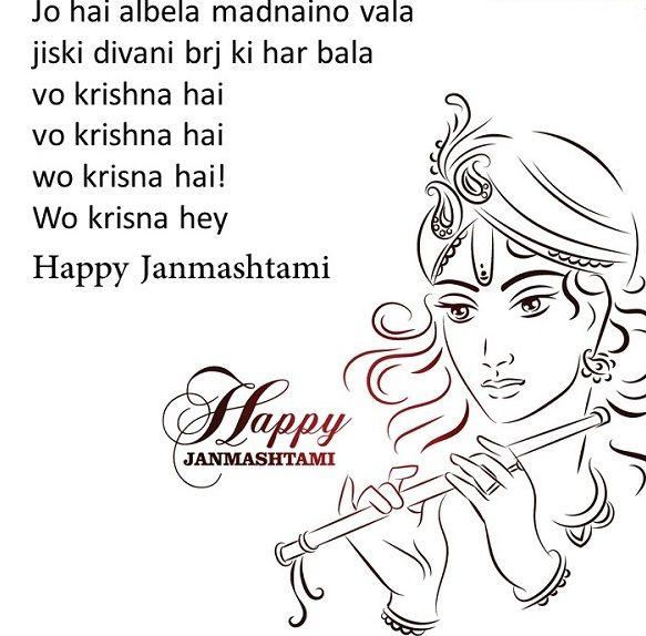 Happy Gokulashtmi 2020 images