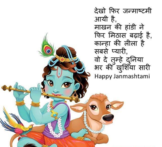 Happy Janmashtmi 2020 pics