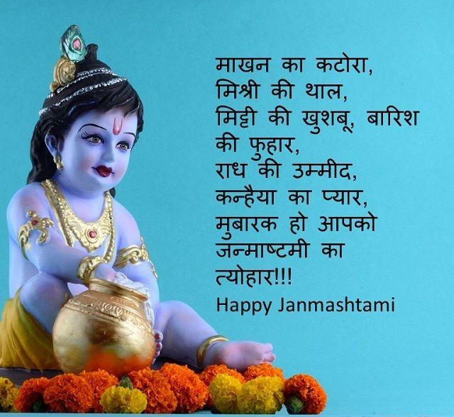 Gokulashtmi images