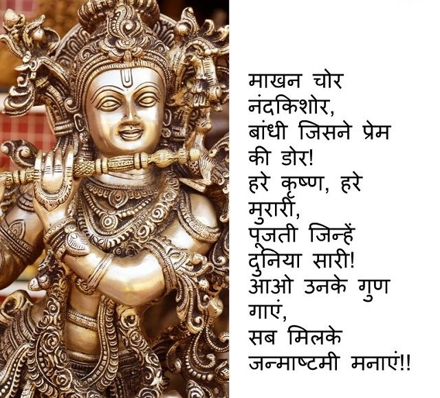 Happy Krishna JanmashtamiGokulashtami 2020 Images