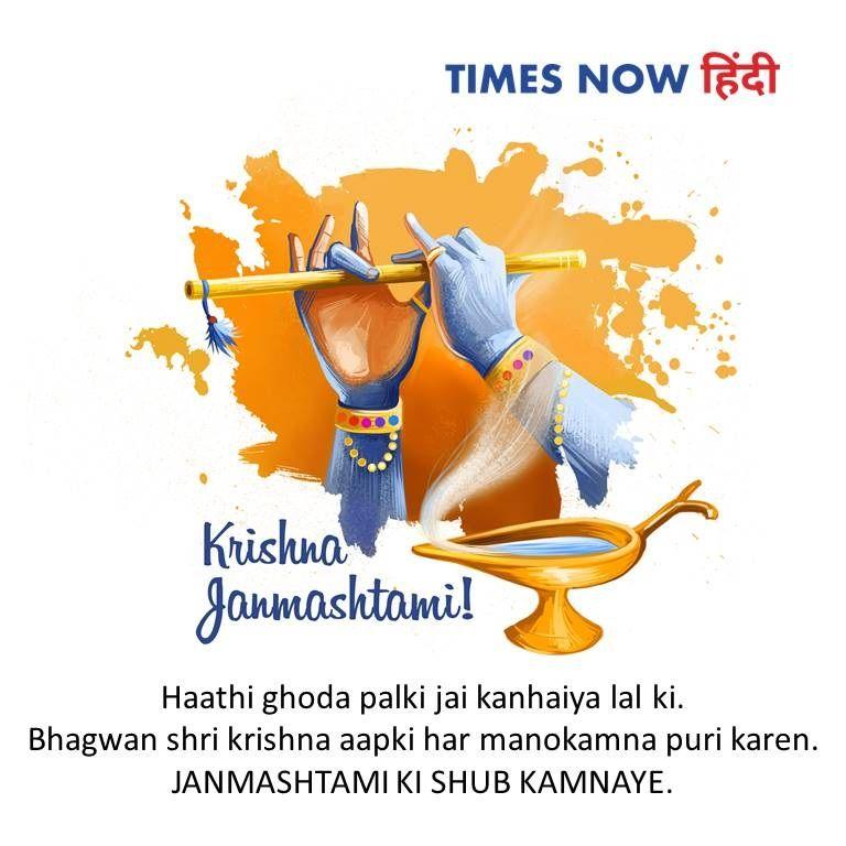 Happy Gokulashtmi images