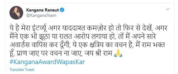 Kangana Ranaut tweet on her interview
