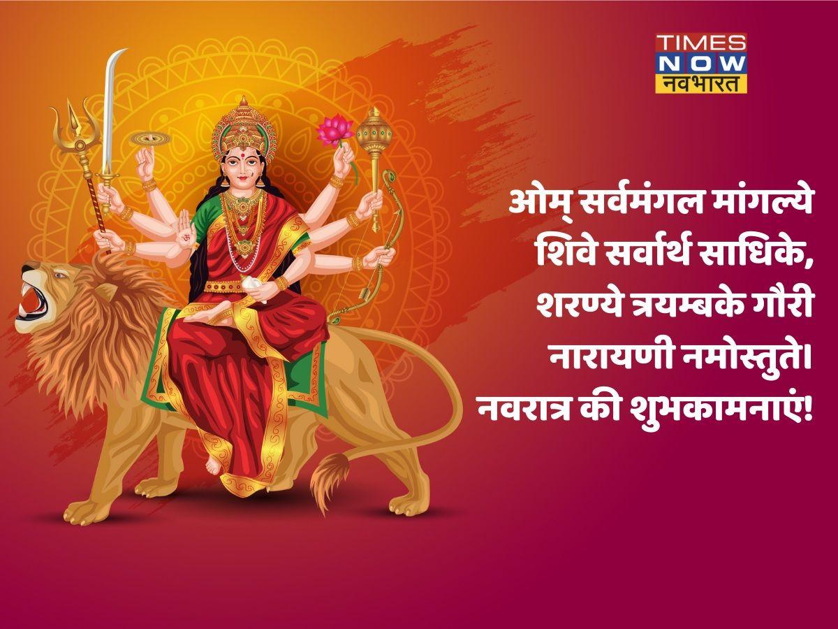 Maa Katyayani wishes and Messages