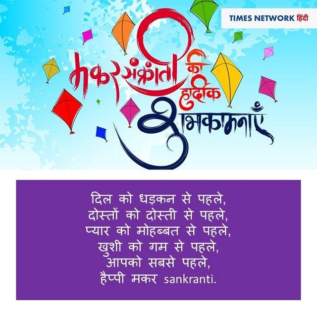 makar sankranti wishes in hindi images