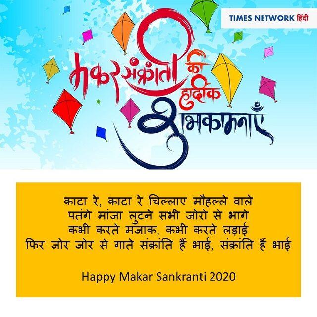 Happy makar sankranti 2020 images download