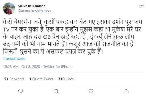 Mukesh Khanna Tweets