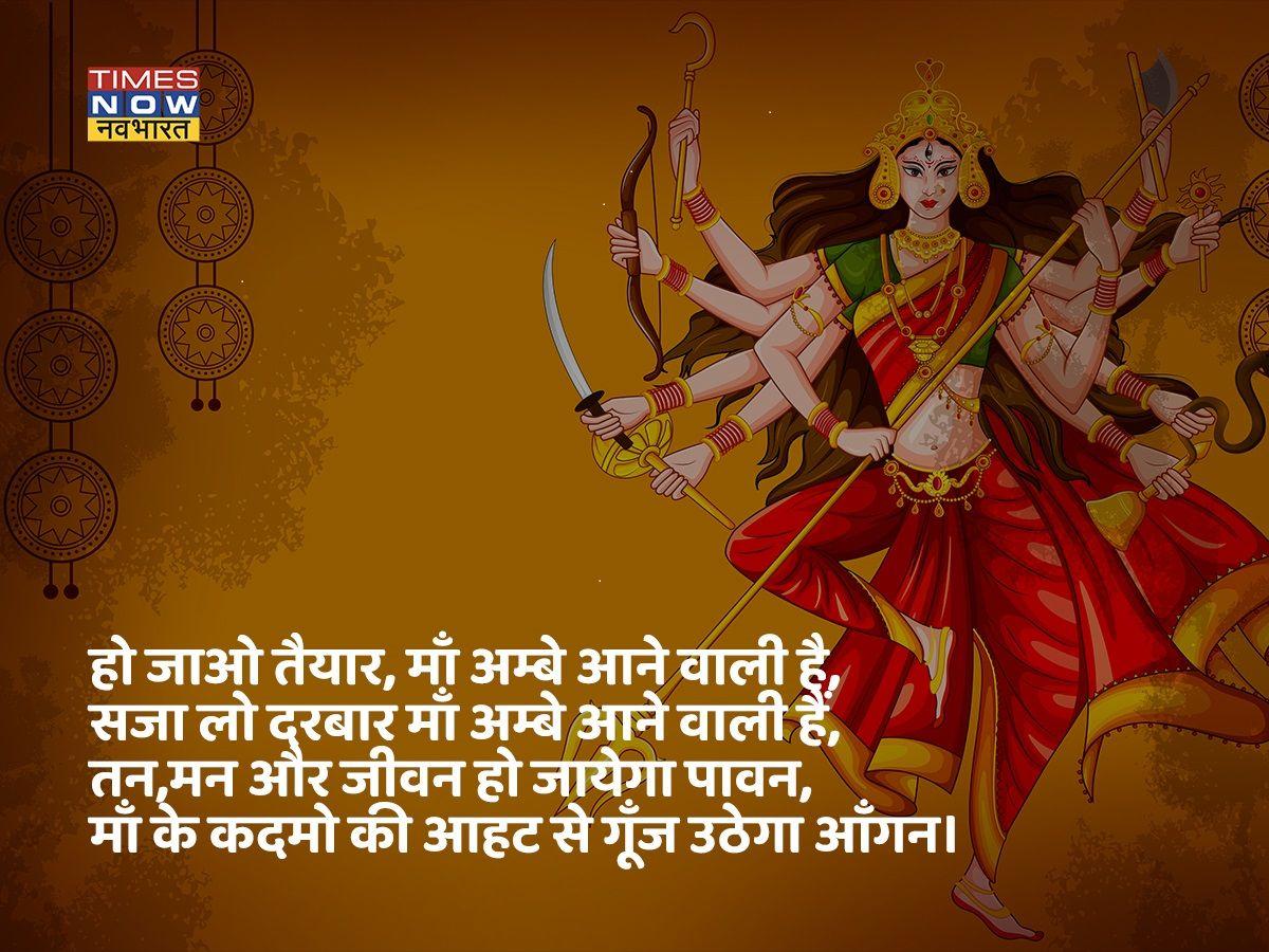 Navratri 2021 Maa Katyayani message image