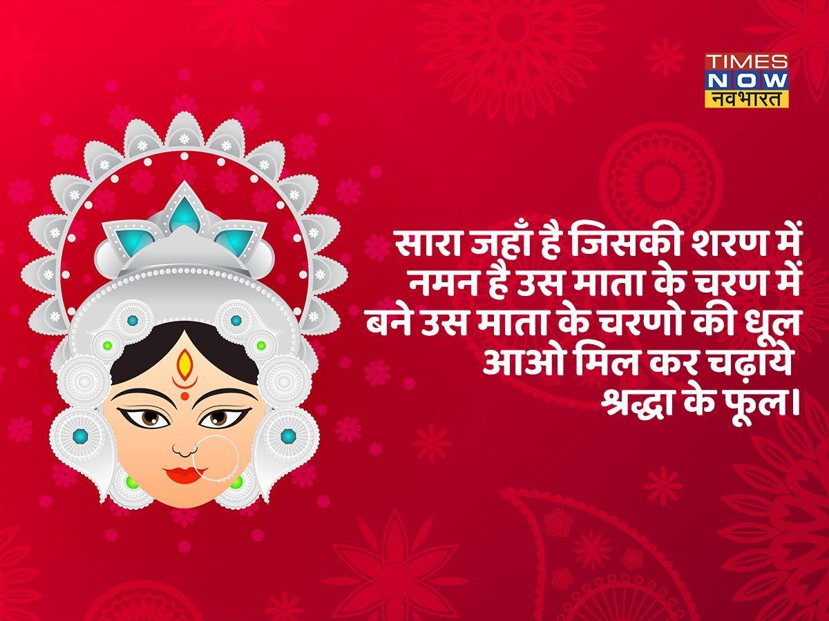 Navratri Day 5 Maa Katyayani wishes message image