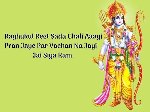 Ram Mandir Bhumi Pujan quotes messages