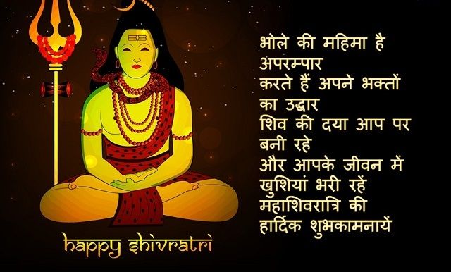 Shiv Ratri 2020 wishes images and photos wishes