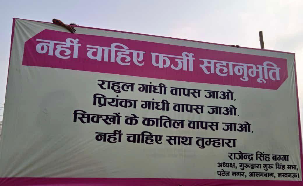 Rahul gandhi poster