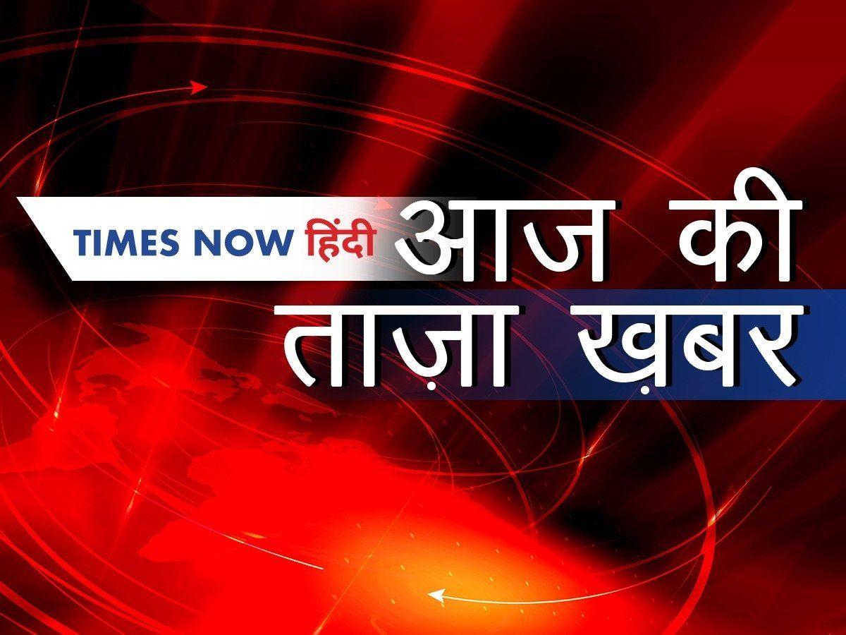 taza khabar 4 August 2020 latest news in hindi india ताजा खबर, 4 अगस्त 2020  की बड़ी खबरें और मुख्य समाचार | हिंदी समाचार