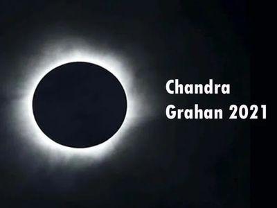 2021 me Chandra Grahan kab hai   Chandra Grahan May 2021: लगने वाला है साल  का पहला चंद्र ग्रहण, जानिए लीजिए डेट, टाइम और सूतक काल Chandra Grahan kab  hai Tithi Sutak