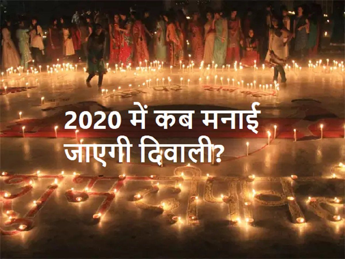 Diwali 2020 Date कब मन ई ज एग द व ल ज न ए 2020 क सभ म ह र त और इसक महत व When Will Diwali Be Celebrated In 2020 Know All The Dates And Muhurats Of Deepawali Significance