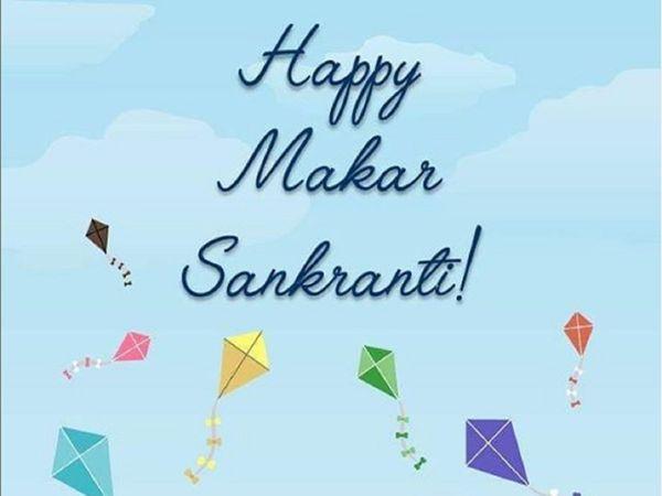HappyMakar Sankranti 2020 wishes