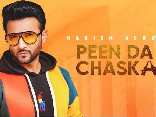 Peen Da Chaska Punjabi song