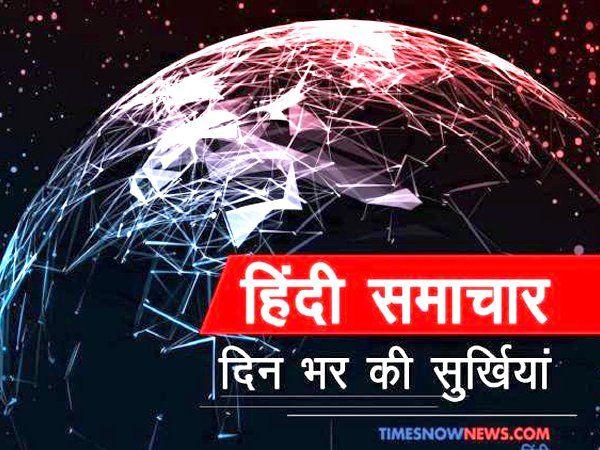 aaj ki taza khabar 25 march 2020 evening news bulletin in hindi