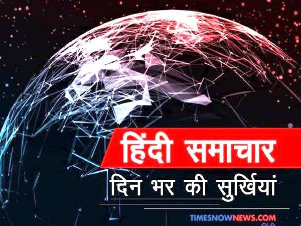 aaj ki taza khabar 26 march 2020 evening news bulletin in hindi