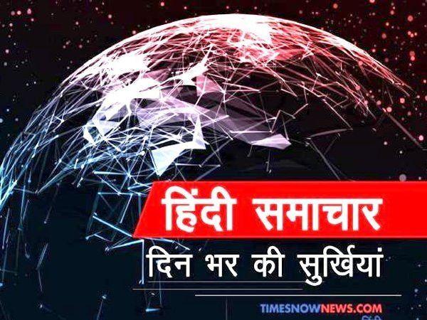 Aaj Ki Taza Khabar, 17 जनवरी हिंदी समाचार बुलेटिन