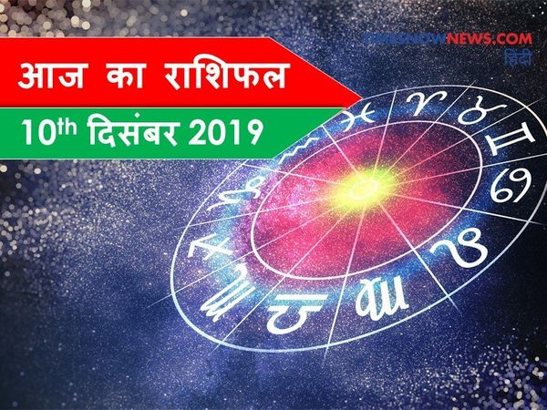 Rashifal aaj ka dainik rashifal 10 december 2019 horoscope today in hindi