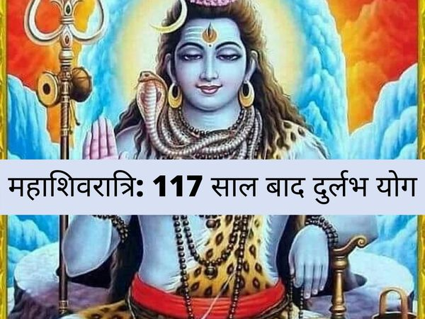 Maha Shivaratri 2020 sanjog Worship Lord Shiva Bholenath according to zodiac sign Mahashivaratri rashi anusar shiv puja