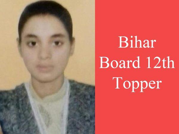 Neha Kumari, Bihar Board 12th Topper Success Story