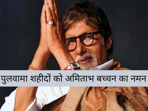 Amitabh Bachchan On first anniversary of Pulwama terror Attack and martyrs bollywood news