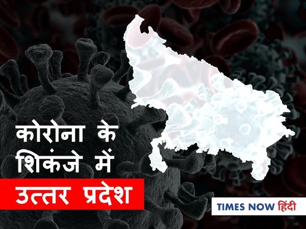 Lucknow, Noida, Agra, Gautambudh Nagar Coronavirus News in Hindi