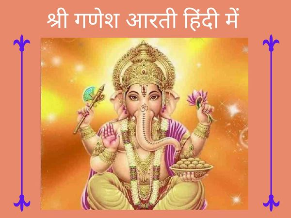 Ganesh Aarti lyrics in hindi, Ganesh ji ki aarti in hindi, एकदंत दयावंत चार भुजाधारी आरती, जय गणेश जय गणेश आरती हिंदी में