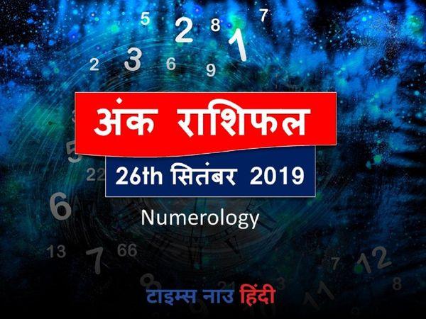 Aaj ka Ank Rashifal, अंक ज्योतिष 26 सितंबर