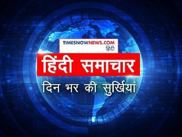 25 September 2019 hindi news