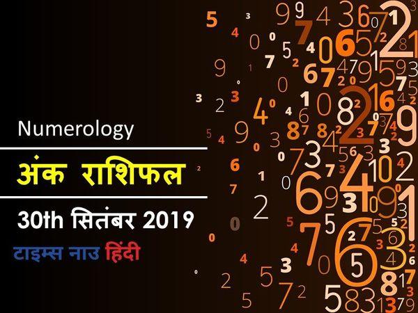 Aaj ka Ank Rashifal, अंक ज्योतिष 30 सितंबर